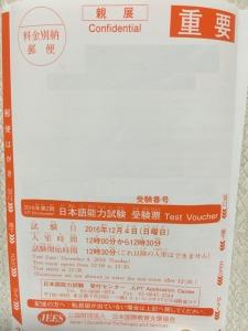 日本語能力試験 受験票
