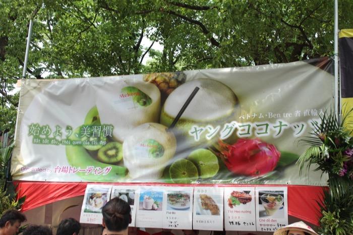 ベトナム人の妻と代々木公園へ!ベトナムフェスティバル2017を見に行きました!