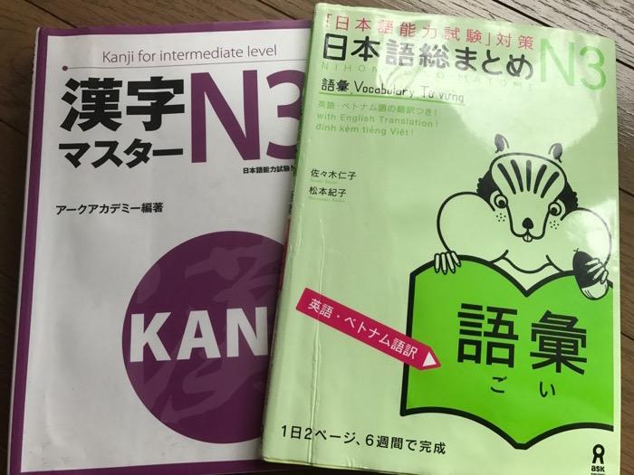 ベトナム人の妻が日本語能力試験を東京で受験!今回はどこ?