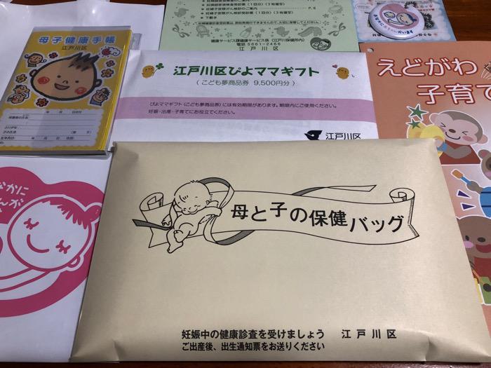 ベトナム人の妻が日本で妊娠!初診から母子手帳の取得まで
